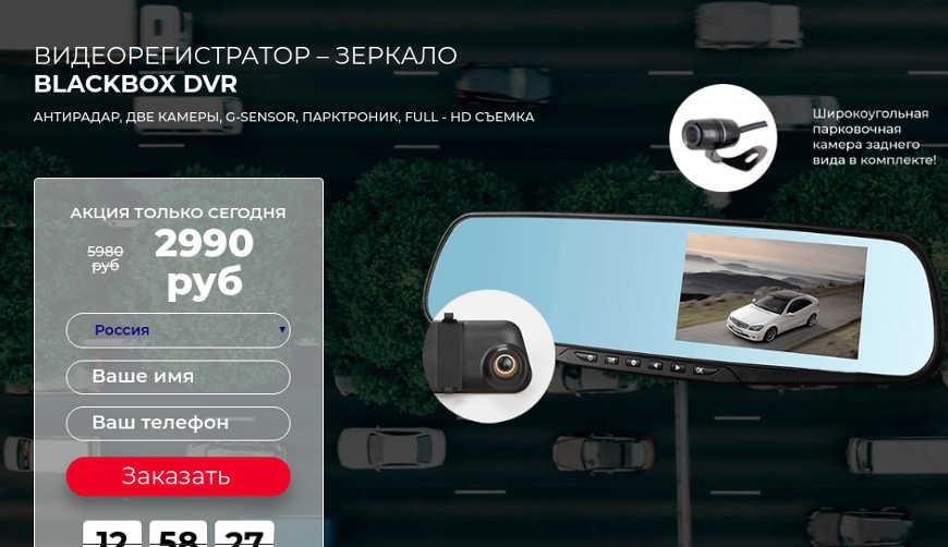 Разоблачение Зеркала-Видеорегистратора Blackbox DVR