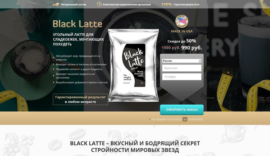 Black Latte — средство для похудения. Осторожно! Обман!!!