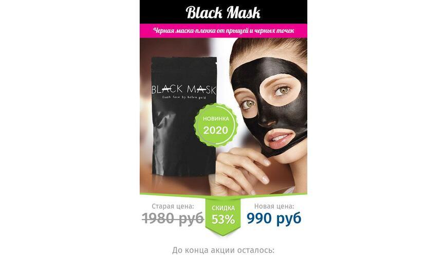 Маска от черных точек и прыщей Black Mask. Осторожно! Обман!!!