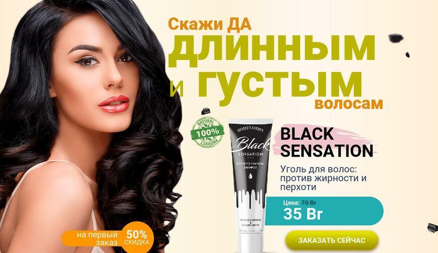 Уголь для волос BLACK SENSATION. Осторожно! Обман!!!
