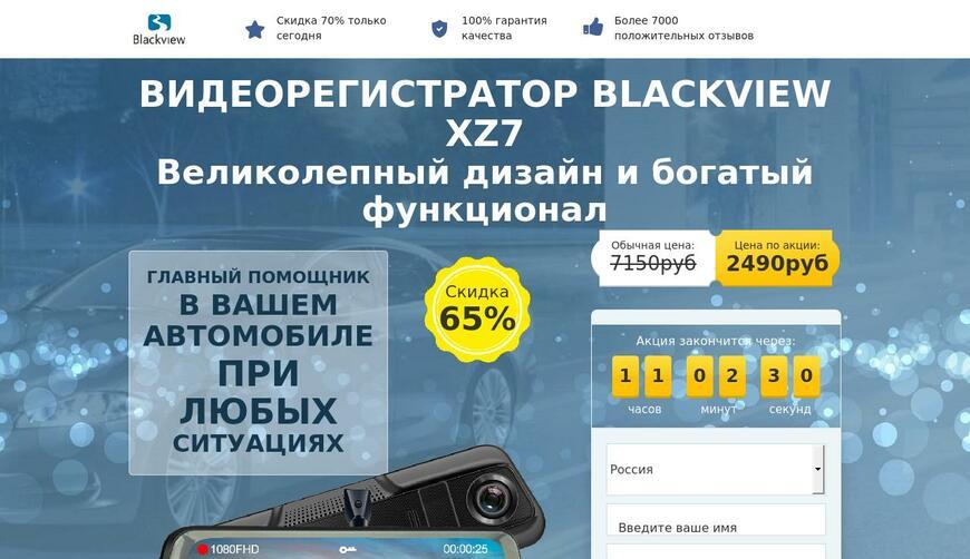 Видеорегистратор BLACKVIEW XZ7. Осторожно! Обман!!!