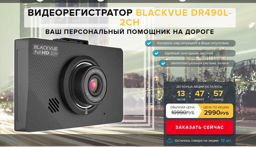 Blackvue DR490L-2CH. Разоблачение Видеорегистратора