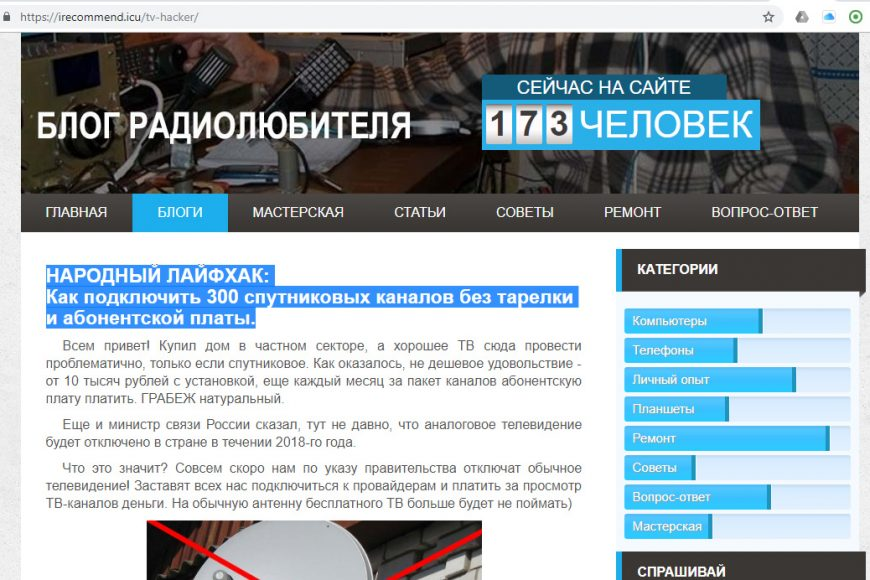 Блог радиолюбителя - HQ CLEAR TV