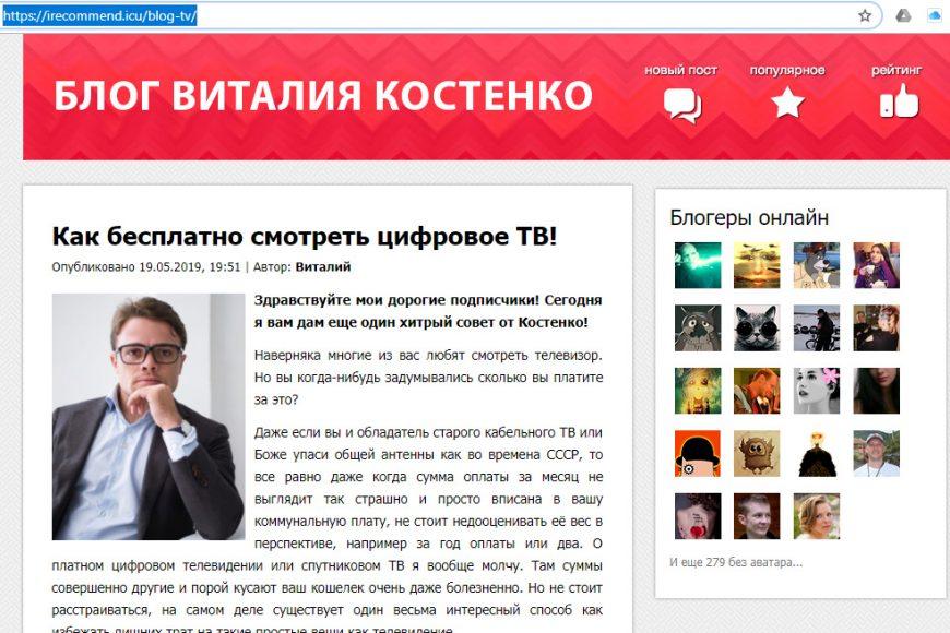 Блог Виталия Костенко