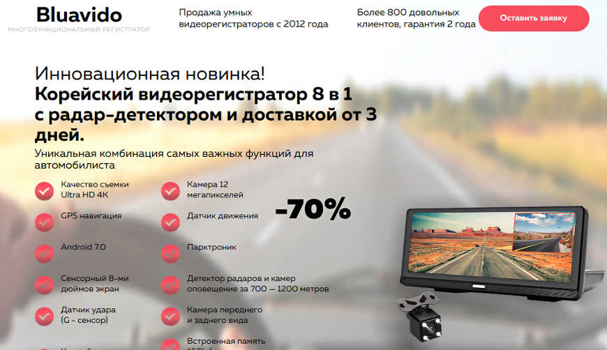 Разоблачение видеорегистратора Bluavido 8 в 1