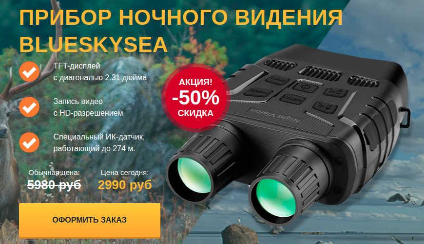 BlueSkySea за 2990р. — Обман!