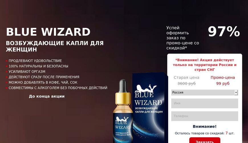 Blue Wizard — Возбуждающие капли для женщин за 99 руб.. Осторожно! Обман!!!