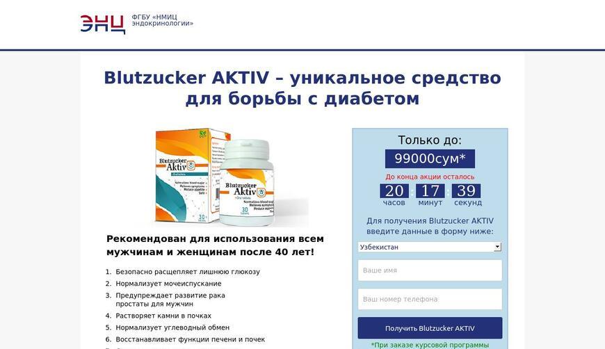 Blutzucker AKTIV – уникальное средство для борьбы с диабетом. Осторожно! Обман!!!