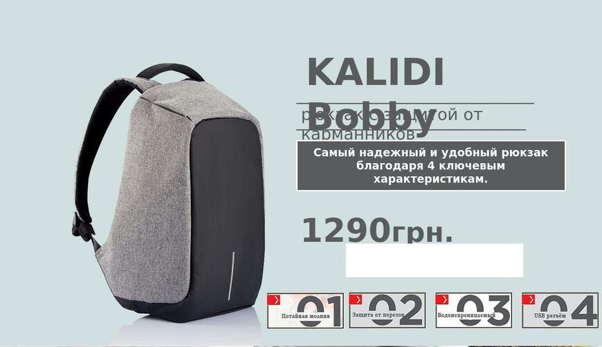 Рюкзак Kalidi Bobby с защитой от карманников. Осторожно! Обман!!!