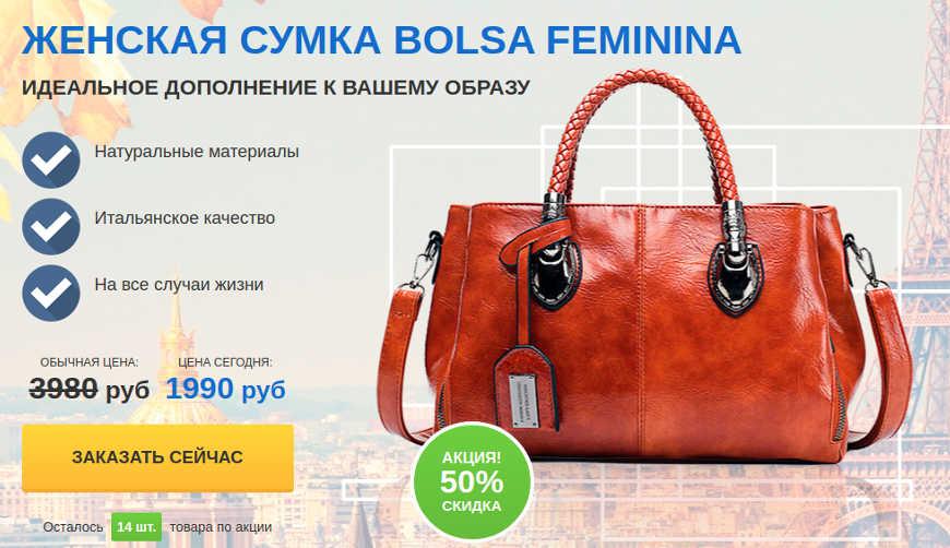 Bolsa Feminina за 1990р. — Обман!