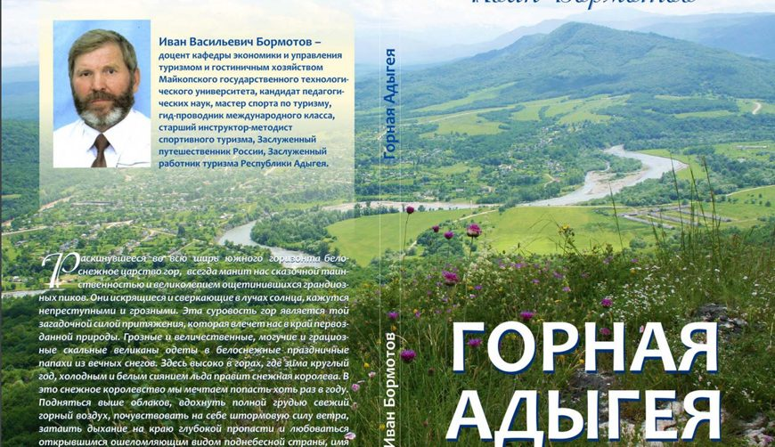 Книги Ивана Васильевича Бормотова