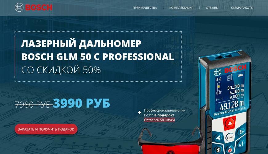 Лазерный дальномер BOSCH GLM 50 PROFESSIONAL + очки в подарок. Осторожно! Обман!!!