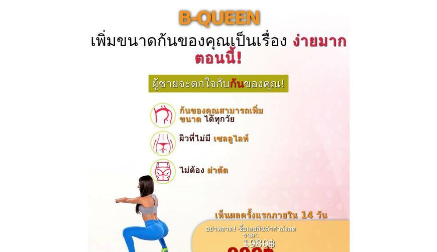 B-Queen — средство для увеличения ягодиц. Осторожно! Обман!!!