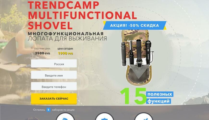 Многофункциональная лопата TRENDCAMP Multifunctional Shovel. Осторожно! Обман!!!