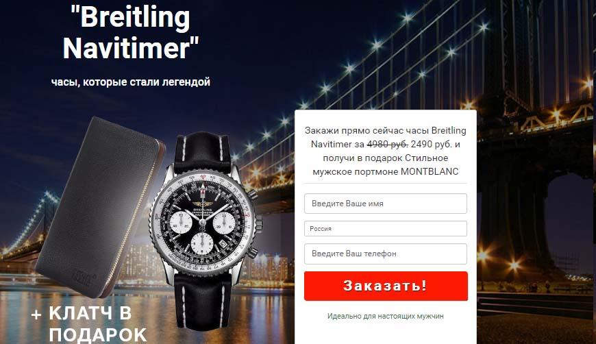 Breitling Navitimer за 2490р. Разоблачение обмана!