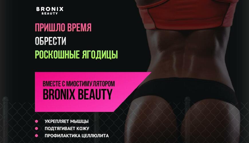 Миостимулятор Bronix Beauty. Осторожно! Обман!!!