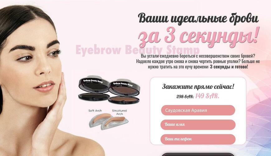 Штамп-пудра Eyebrow Beauty Stamp. Осторожно! Обман!!!