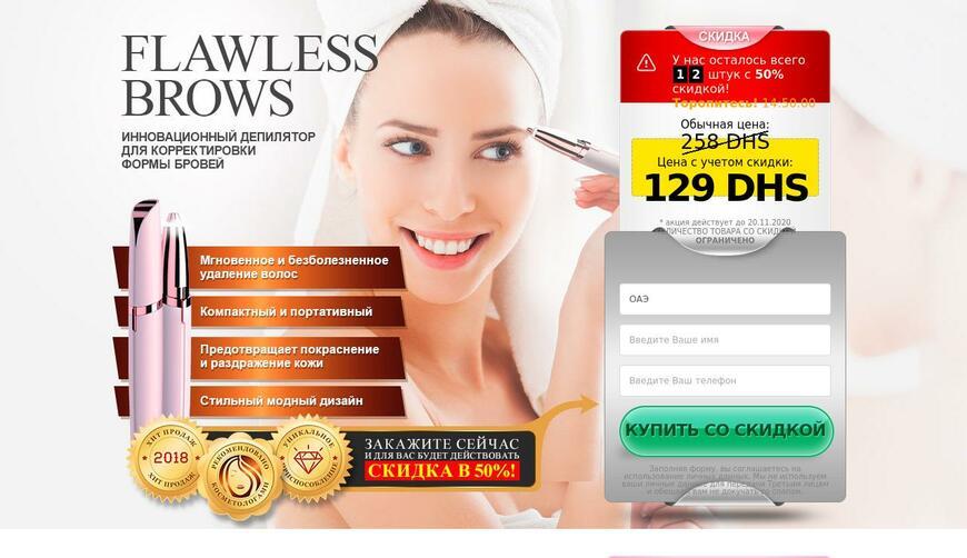 Корректор бровей Flawless Brows. Осторожно! Обман!!!