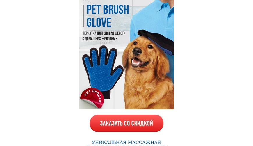 Pet brush glove — Перчатка — чесалка для животных. Осторожно! Обман!!!