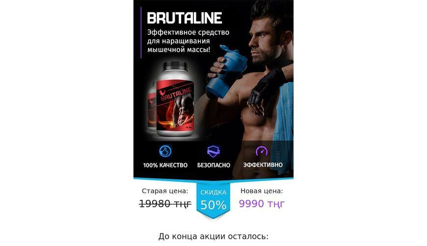 Средство для наращивания мышечной массы — Brutaline. Осторожно! Обман!!!