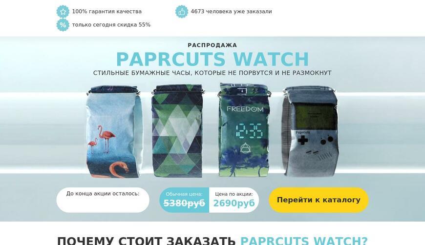 Разоблачение Paprcuts Watch (Бумажные Часы)