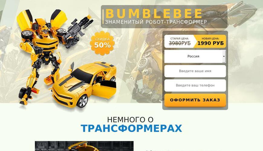 BUMBLEBEE — робот трансформер. Осторожно! Обман!!!