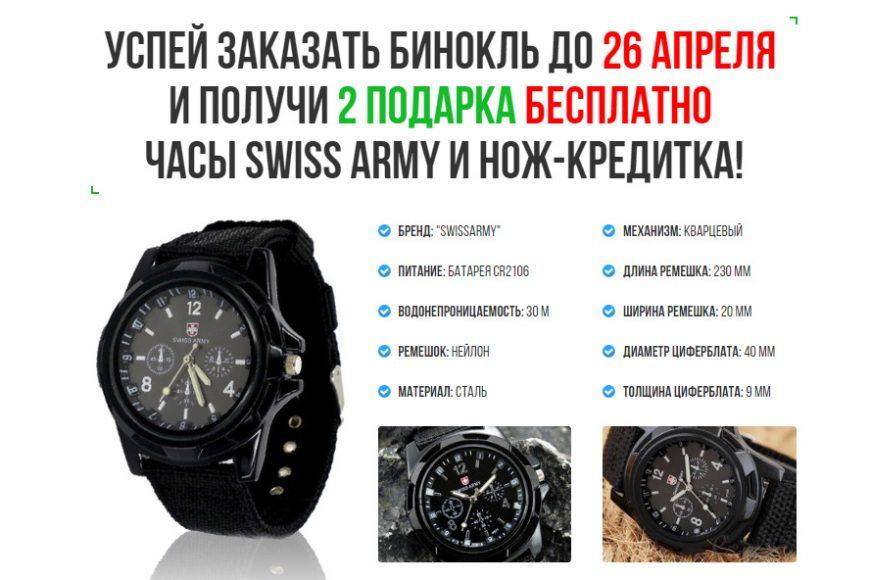 Canon-70x70 и супер часы SWISS ARMY