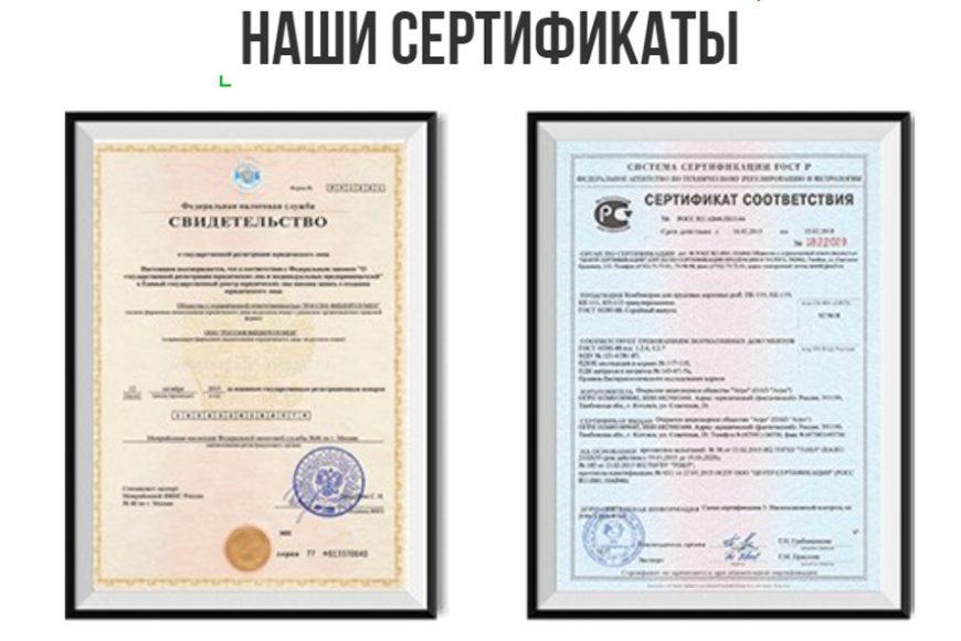 Сертификат на продукт и ОГРН продавца, которые невозможно разобрать!