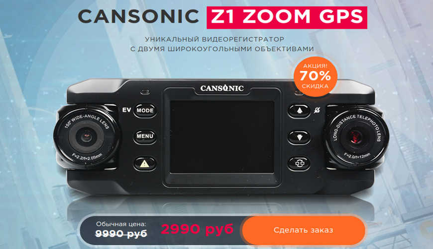 Разоблачение Видеорегистратора Cansonic Z1 Zoom GPS