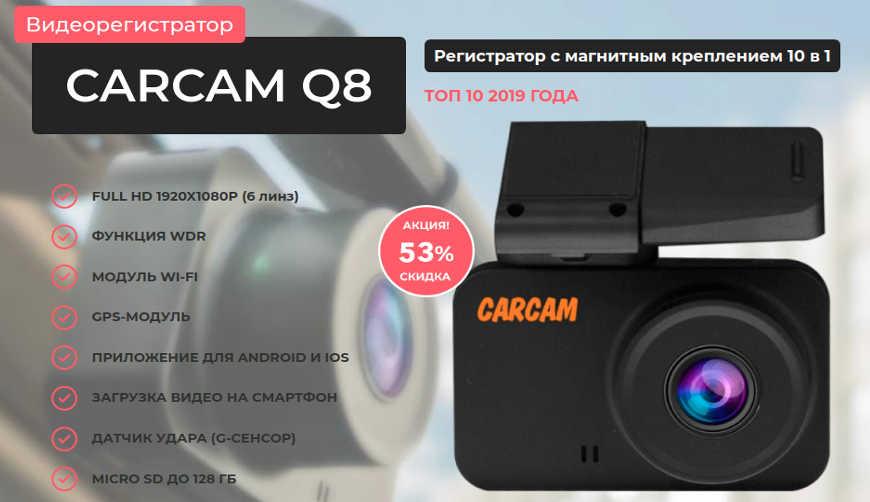 CARCAM Q8 за 1990р. — Обман!