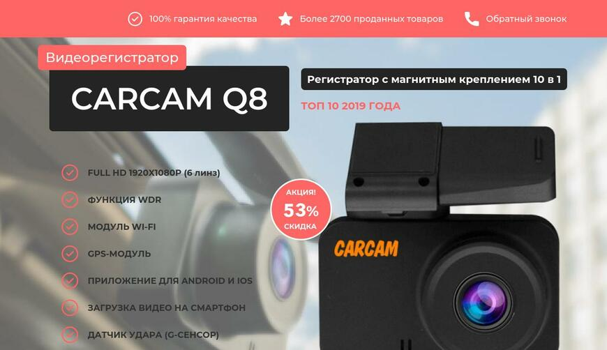 Видеорегистратор CarCam Q8. Осторожно! Обман!!!