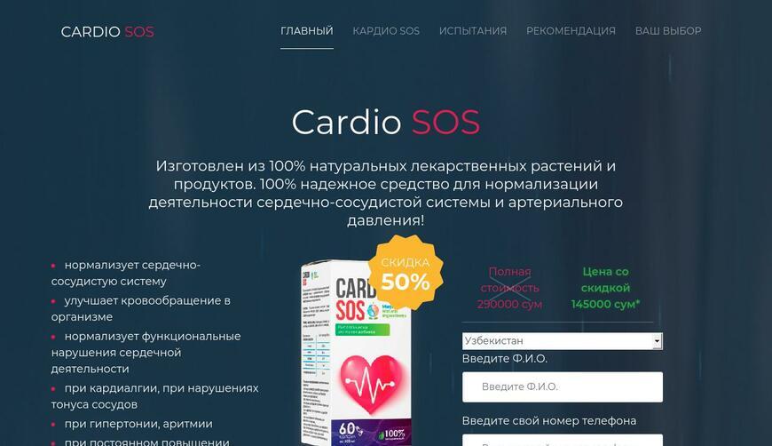 Cardio SOS — средство для нормализации деятельности сердечно-сосудистой системы. Осторожно! Обман!!!