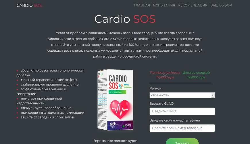 CardioSOS — средство для нормализации давления за 125.000 сум