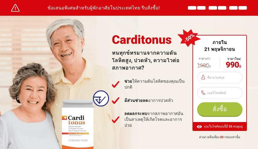 CARDITONUS ASIA — средство от гипертонии. Осторожно! Обман!!!