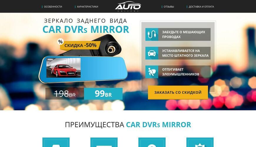 Зеркало-видеорегистратор Car DVRS Mirror. Осторожно! Обман!!!