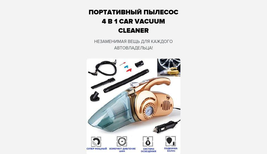 Портативный пылесос 4 в 1 CAR VACUUM CLEANER. Осторожно! Обман!!!