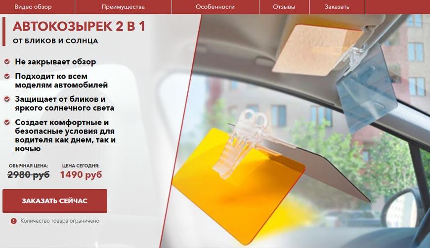 Автокозырек 2 в 1 за 1490р. — Обман!