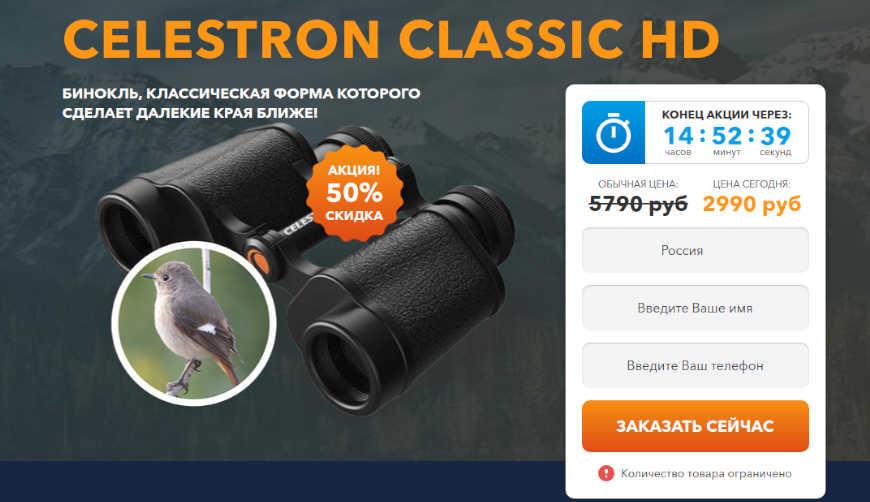 Celestron Classic HD за 2990р. — Обман!