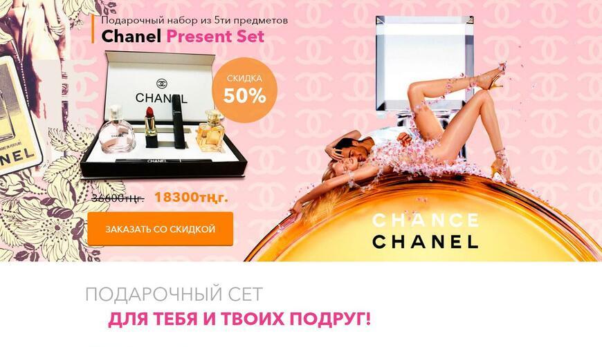 Подарочный набор Chanel Present Set. Осторожно! Обман!!!