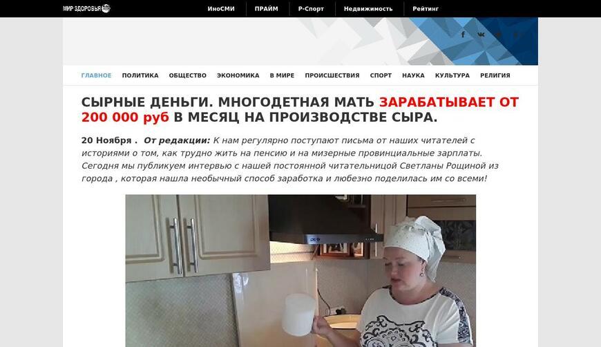 Домашняя сыроварня 99р. Осторожно! Обман!!!