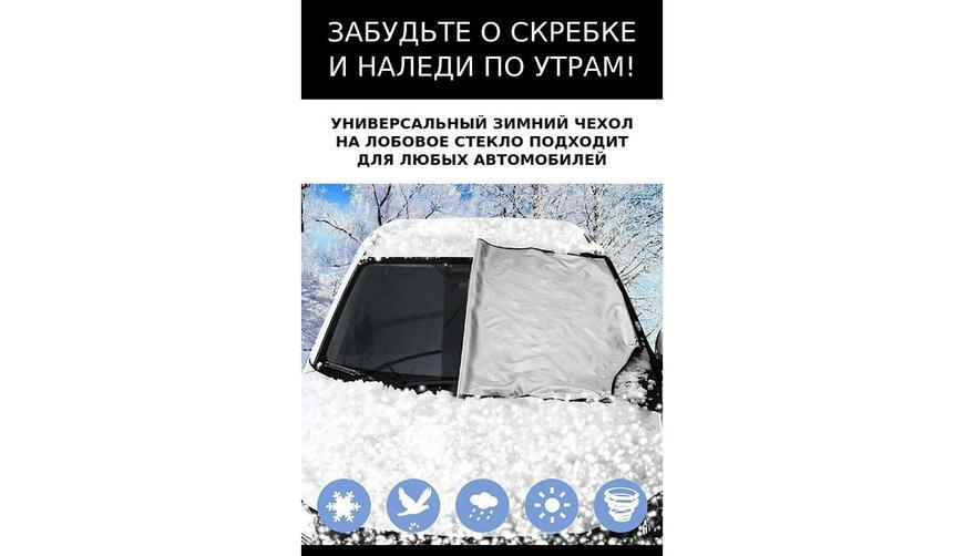 Защитное одеяло для авто Safe Blanket. Осторожно! Обман!!!