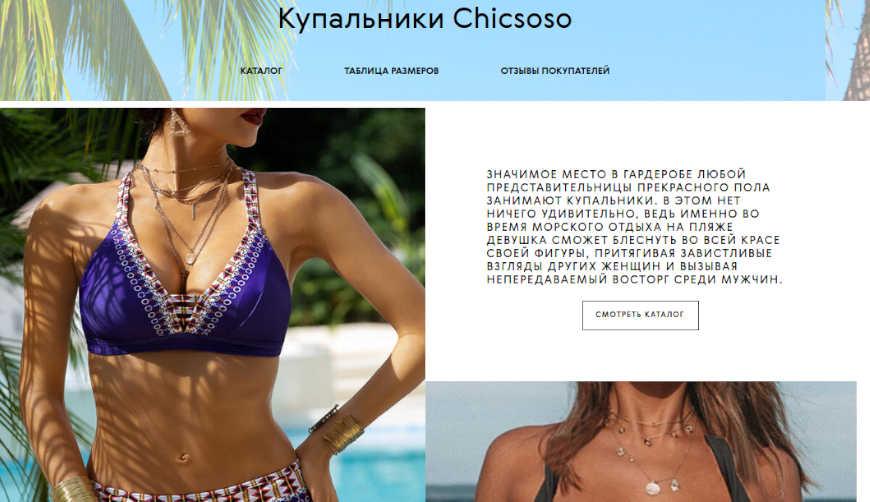Купальники Chicsoso за 1390р. — Обман!