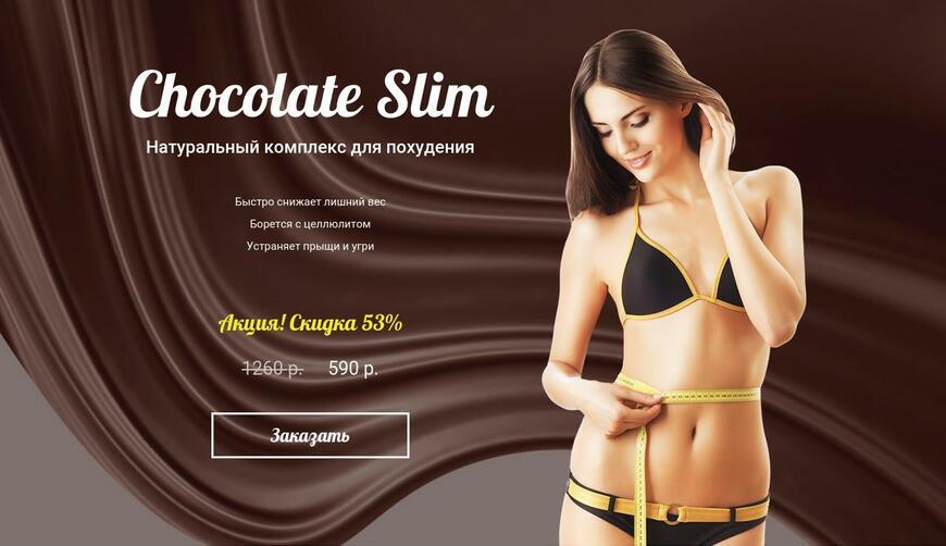 Chocolate Slim. Разоблачение Шоколада для Похудения