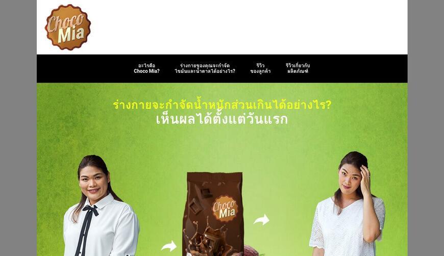 Choco Mia — средство для похудения. Осторожно! Обман!!!
