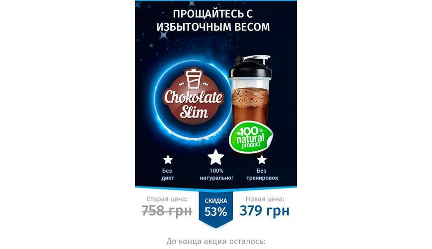 Шоколадный коктейль для похудения Chocolate Slim. Осторожно! Обман!!!