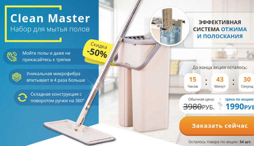 Clean Master за 1990р. — Обман!