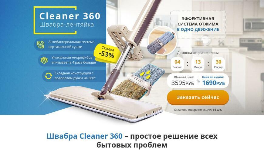 Cleaner 360 — швабра-лентяйка с уникальной системой отжима. Осторожно! Обман!!!