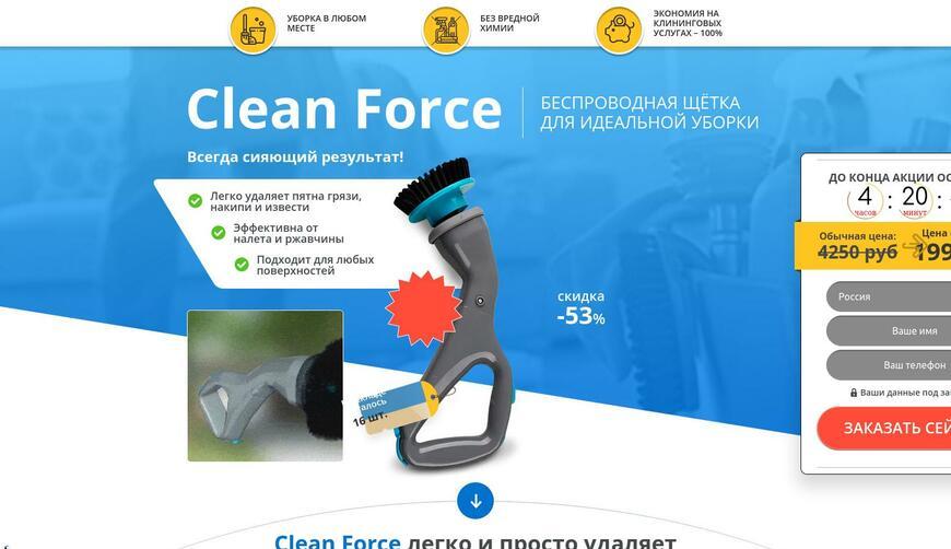 Беспроводная щетка Clean Force. Осторожно! Обман!!!