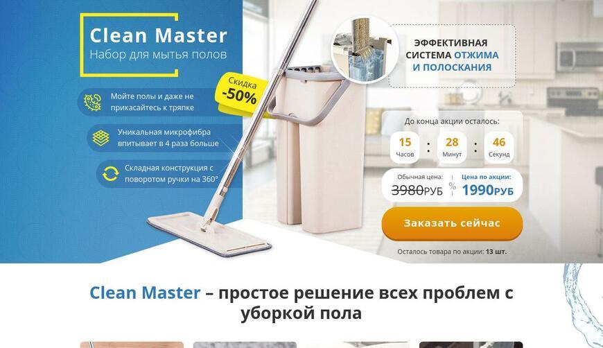 Clean Master — набор для мытья полов. Осторожно! Обман!!!