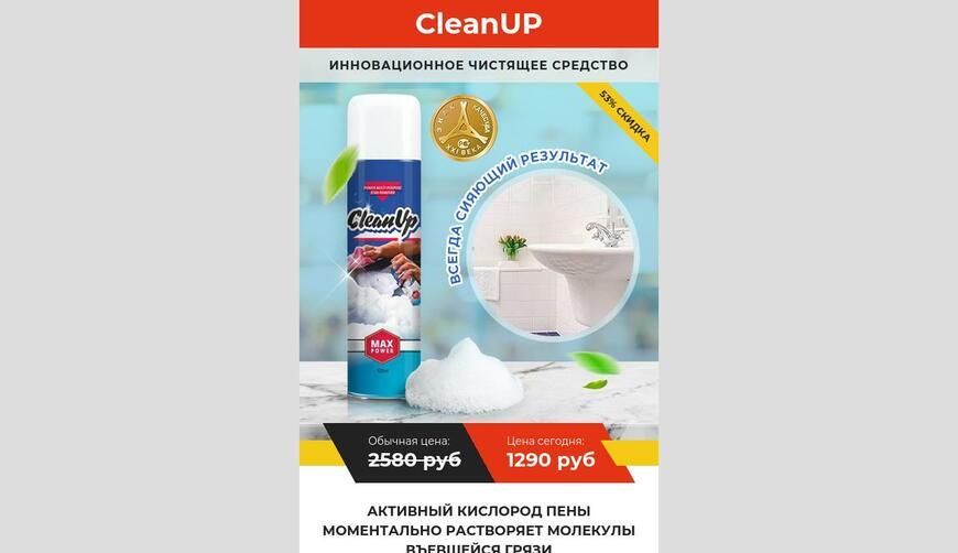Чистящее средство CleanUp. Осторожно! Обман!!!
